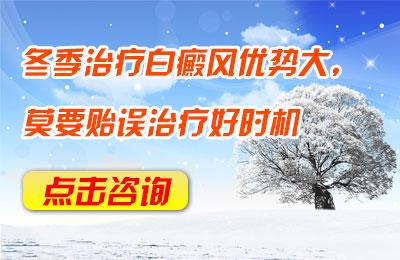 冬季治疗白癜风优势大,莫要贻误治疗好时机
