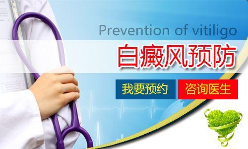 昆明儿童白癜风的预防方法,你都知道吗