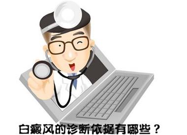 白癜风有哪些诊断检查方法?