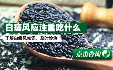 曲靖治疗白癜风:吃什么可以补充黑色素呢