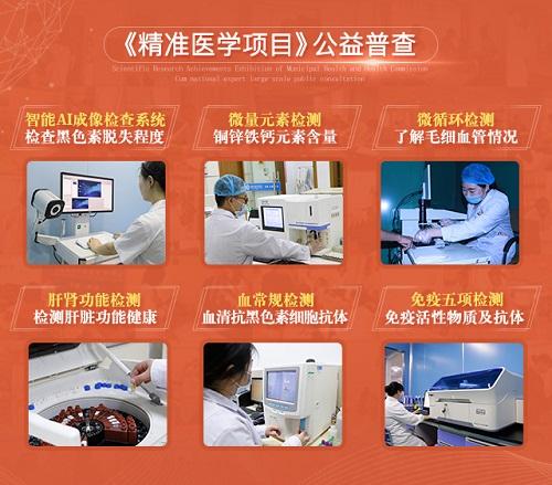 公益惠民 健康云南白癜风《精准医疗公益援助》项目启动