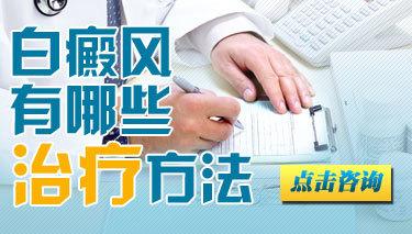 云南昆明皮肤医院:为什么白癜风疗效不好