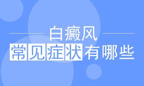 云南最好的白斑病医院介绍白斑一定是白癜风吗?