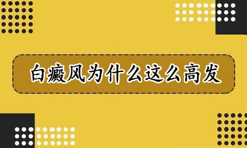 云南白癜风医生排名:腿部为什么会出现白癜风