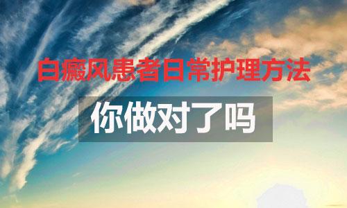 云南白癜风专科医院:白斑患者有哪些不良习惯