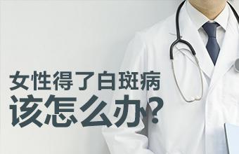 昆明白癜风治疗医院:诱发女性白癜风的病因是什么