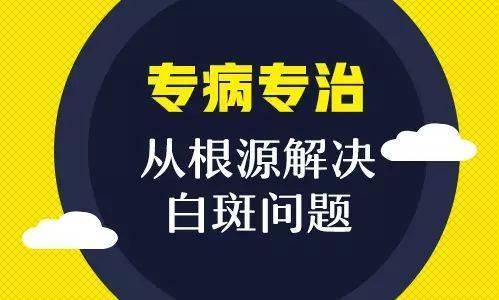 云南白癜风医院提醒患者要及时控制白斑扩散
