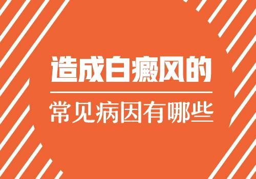 云南白癜风医院分析白斑复发的主要原因