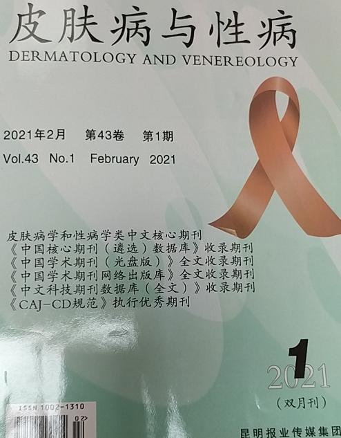 我院论文被医学核心期刊《皮肤病与性病》杂志收录