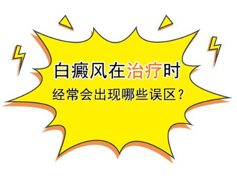 云南治疗白癜风医院:中断白斑治疗会怎么样