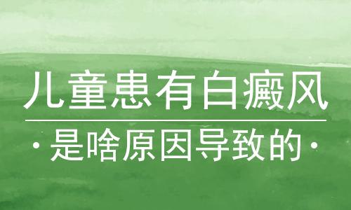 云南治疗白斑病医院:儿童白癜风有哪些病因