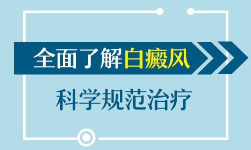 云南治疗白斑病医院:怎么治疗面部白癜风