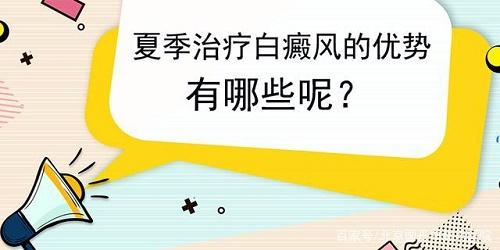 昆明治疗白斑在哪里?为什么夏季白癜风严重