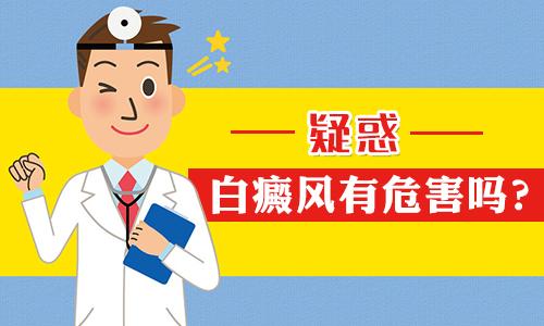 昆明治疗白癜风医院:晚期白癜风伤害有多大