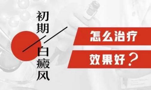 云南治疗白斑专科医院:怎么治疗早期白癜风