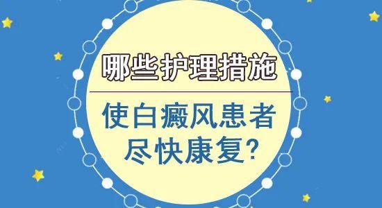 云南省白斑医院哪家好?白癜风后期怎么护理