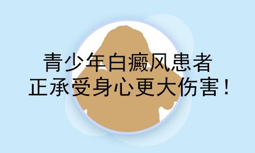 云南白癜风医院可选护国路:青少年患上白癜风的因素有哪些