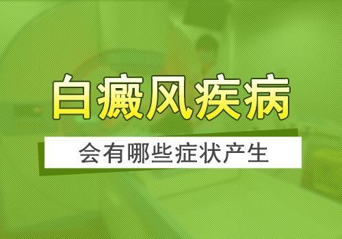 昆明白癜风治疗医院:白癜风常见发病症状有哪些