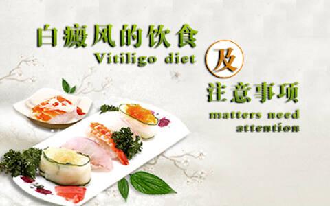 云南省白癜风专业医院:白癜风患者饮食需注意